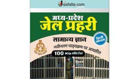 Buy MP Vyapam Jail Prahari Speed Test for General Knowledge