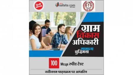 Buy UPSSSC Gram Panchayat Adhikari VDO Speed Test for General Intelligence