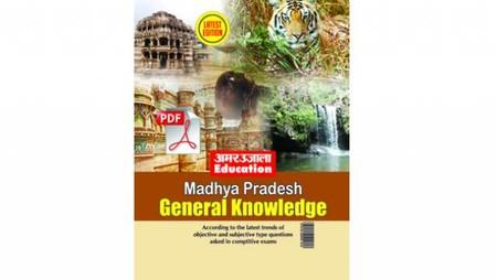 Madhya Pradesh General Knowledge Book
