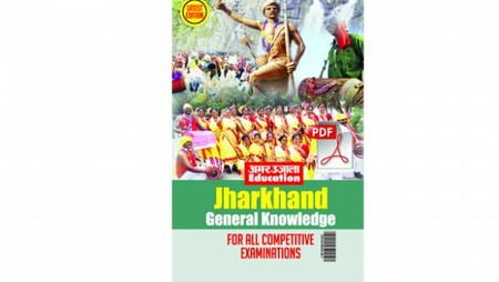 E-Book Jharkhand General Knowledge 2018