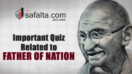 Gandhi Jayanti Special Quiz 02 OCT 2018