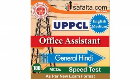 Top 100 Mcqs General Hindi For UPPCL Exams 2018