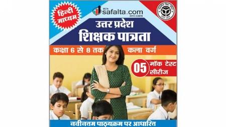 UPTET परीक्षा 05 मॉक टेस्टसीरीज कक्षा VI से VIII (कला वर्ग)