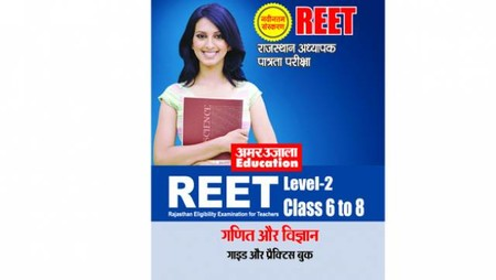 REET Level-2 Class 6 to 8 (Science/Maths Group) Guide and Practice Book In Hindi
