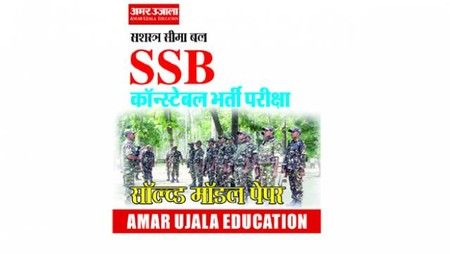 SSB Constable Recruitment Exam Solved Model Papers In Hindi