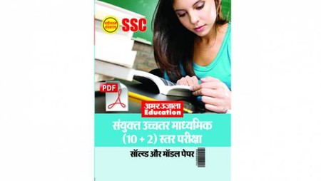E-Book SSC Combined Higher Secondary (10+2) Level Exam Solved and Model Papers In Hindi