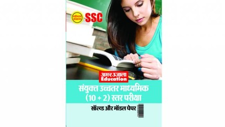 SSC Combined Higher Secondary (10+2) Level Exam Solved and Model Papers In Hindi