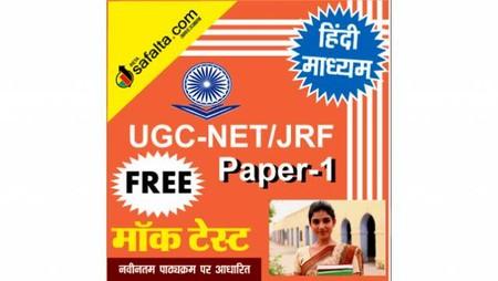 Buy UGC-NET 2018 Free Online Mock Test @ safalta.com
