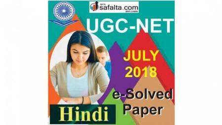 Free! e-Solved Paper UGC-NET July-2018 Hindi