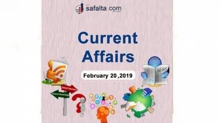 Current Affairs February 20, 2019