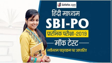 SBI PO प्रारंभिक परीक्षा-2019 फ्री मॉक टेस्ट