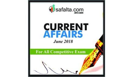 June 2018 Current Affairs Quiz