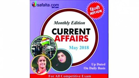 May 2018 Current Affairs Quiz