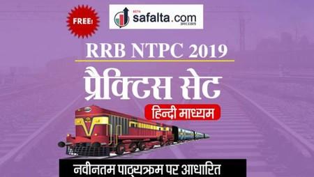 RRB NTPC 2019 प्रैक्टिस सेट