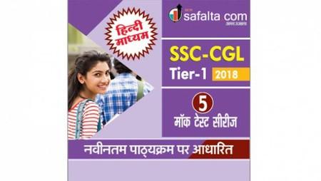 SSC CGL Tier-I Mock Test Series Hindi