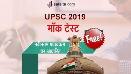 UPSC Prelims 2019 फ्री मॉक टेस्ट