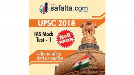 UPSC-IAS Pre Mock Test 1 Hindi