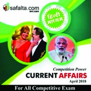 April 2018 Current Affairs Quiz