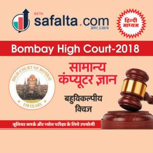 Bombay High Court-2018