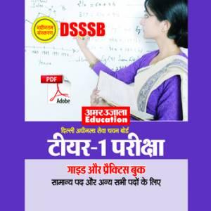 E-Book DSSSB Guide & Practice Book -(H)