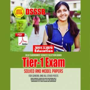 E-Book DSSSB Tier-1 Exam Solved and Model Paper (E)