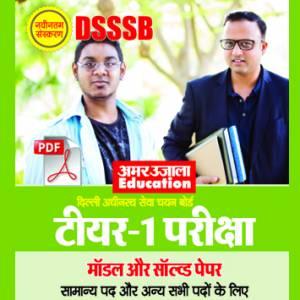 E-Book DSSSB Tier-1 Paper-I Exam Solved and Model Paper (H)