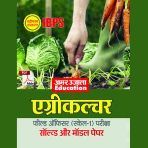 E-Book IBPS Agriculture Field Officer Solved and Model Paper (H)