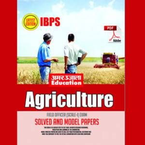 E-Book IBPS Agriculture Special Officer Solved and Model Paper (E)