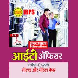 E-Book IBPS IT Officer Solved and Model Paper (H)