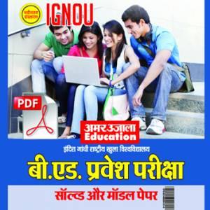 E-Book IGNOU B.ed Model & Solved Paper (Hindi)