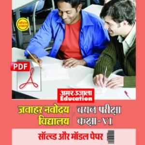 E-Book Jawahar Navodaya Vidyalaya Model and Solved Papers (H)