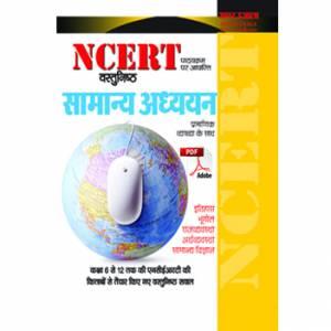 E-Book NCERT Based General Studies Hindi