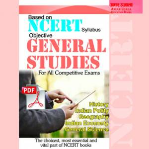 E-Book NCERT Combined Objective Guide (E)