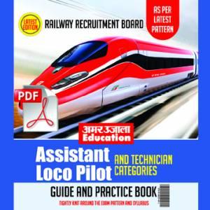 E-Book RRB Loco Pilot Guide & Practice Book (E)