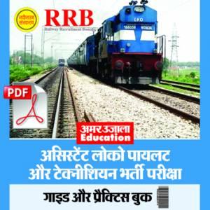 E-Book RRB Loco Pilot Guide & Practice Book (H)