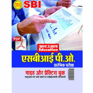 E-Book SBI PO Guide and Practice Book Hindi