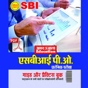 E-Book SBI PO Guide and Practice Book (H)