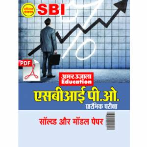 E-Book SBI PO Solved and Model Paper Hindi