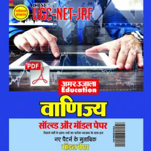 E-Book UGC NET Commerce Solved and Model Paper 2018