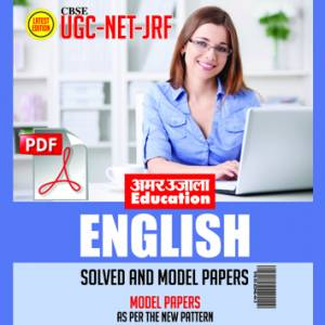 E-Book UGC NET English Model and Solved Papers