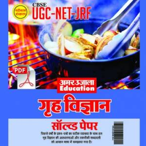 E-Book UGC NET Home Science Solved and Model Paper (H)