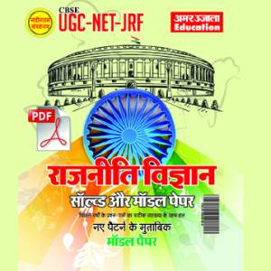 E-Book UGC-NET Political Science Solved and Model Paper Hindi 2018