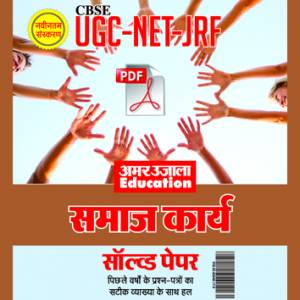 E-Book UGC NET Social Work Solved and Model Paper (H) 2018