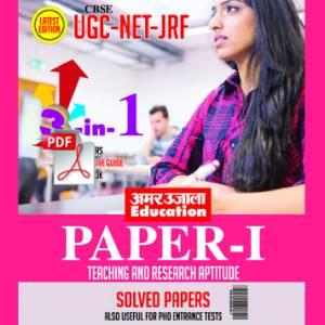 E-Book UGC NET Teaching & Research Aptitude Paper-I (E) 2018