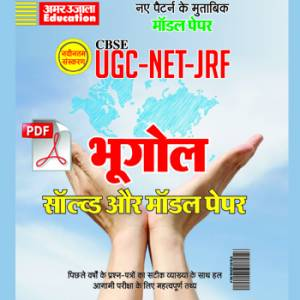 E-Book UGC Net Geography Solved and Model Paper (H) 2018