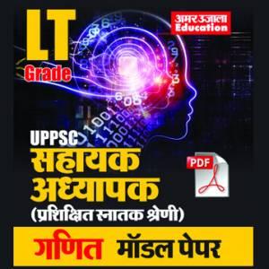 E-Book UPPSC Assistant Teacher Mathematics Model Paper (H)