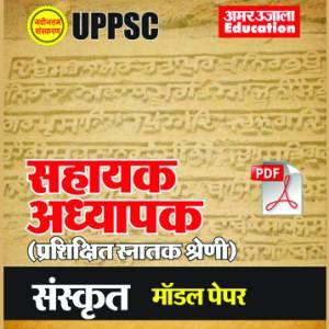 E-Book UPPSC Assistant Teacher Sanskrit Model Paper (H)