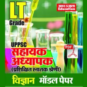 E-Book UPPSC Assistant Teacher Science Model Paper (H)