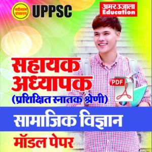 E-Book UPPSC Assistant Teacher Social Science Model Paper (H)