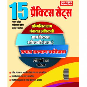 E-Book UPSSSC Village Development Officer Practice Set-Hindi